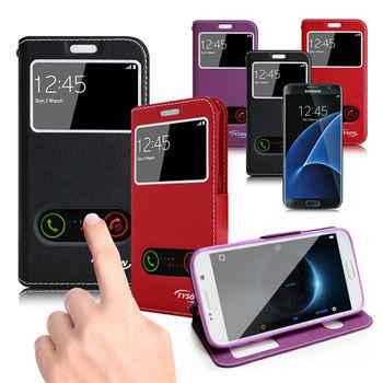 TYSON SAMSUNG GALAXY S7 EDGE 雙視窗磁扣手機皮套