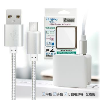 電池王 5V/ 2.4A輸出雙孔USB充電器+MICRO USB編織快速傳輸充電線組