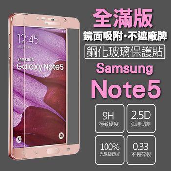 【SSG】Samsung Note5 保護貼 鋼化玻璃 0.33mm 9H 硬度 2.5D弧邊