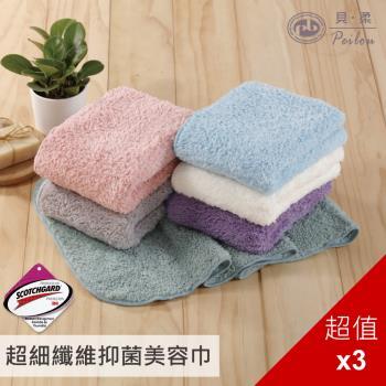 【貝柔】超強十倍吸水超細纖維抗菌美容巾/枕巾(3入組)