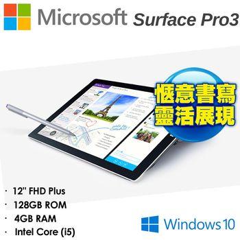 (贈專用鍵盤) Microsoft 微軟  Surface PRO 3  12吋FHD  第四代i5  輕薄效能型平板電腦