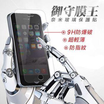 御守膜王 iPhone 5/SE 日本原廠硬度9H奈米玻璃保護貼 次世代9H鋼化玻璃(2.5D弧邊版)
