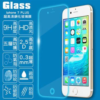 【GLASS】9H鋼化玻璃保護貼(適用 I Phone7 Plus)