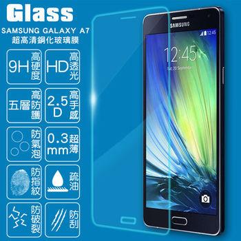 【GLASS】9H鋼化玻璃保護貼(適用 SAMSUNG GALAXY A7)-2016款