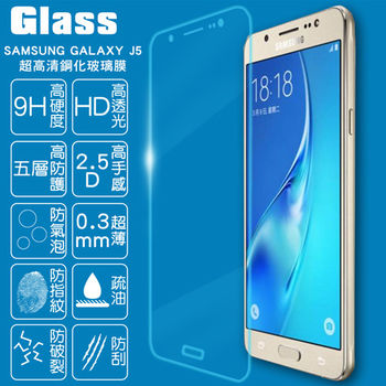 【GLASS】9H鋼化玻璃保護貼(適用 SAMSUNG GALAXY J5)-2016 款