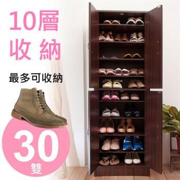 【澄境】超大收納十層高鞋櫃-胡桃
