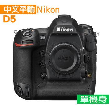 【副電組】Nikon D5 單機身CF版*(中文平輸)