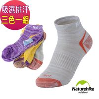Naturehike coolmax排汗快乾除臭 船型襪 登山襪 三入組 女款