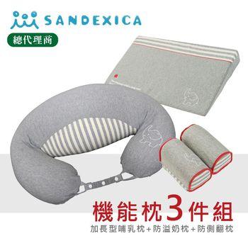 台灣總代理 日本Sandexica ★媽媽寶寶枕3件組彌月禮★哺乳枕+防吐奶枕+防側翻枕 - 灰色小象
