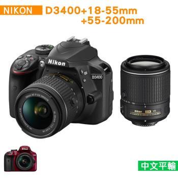 【送64G+副電組】Nikon D3400+18-55mm+55-200mm 雙鏡組*(中文平輸)