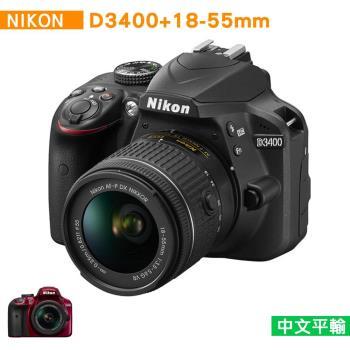 【64G組】Nikon D3400+18-55mm 單鏡組*(中文平輸)