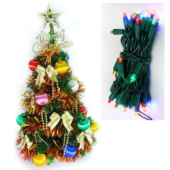 台灣製可愛2呎/2尺(60cm)經典裝飾聖誕樹(彩色絲球系裝飾)+LED50燈插電式彩色燈串