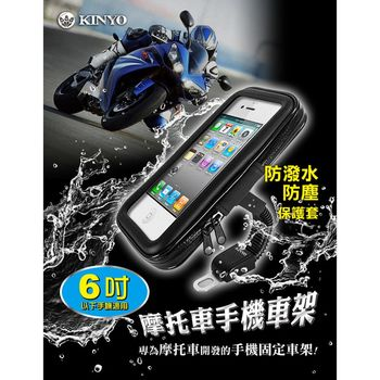 【KINYO】6吋摩托車手機車架(CH-043)