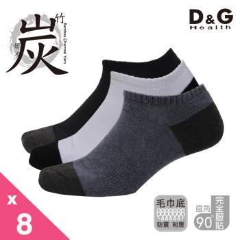 【DG】竹炭休閒毛巾底男船襪-8雙組(D333男襪-襪子)