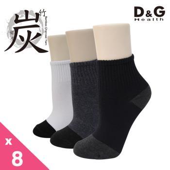 【DG】1/2竹炭女學生襪-8雙組(D330女襪-襪子)