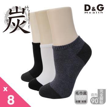 【DG】竹炭休閒毛巾底女船襪-8雙組(D329女襪-襪子)