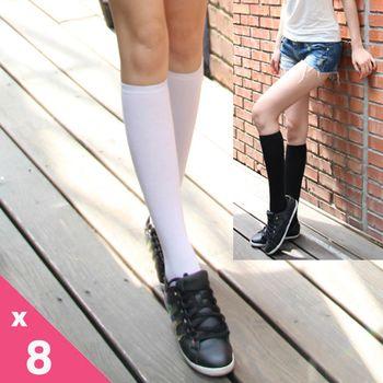 【DG】中統學生襪-8雙組(D264襪子-女襪)