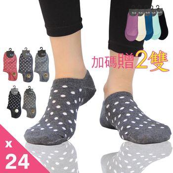 超值24雙【DG】點點直角女船襪組(D338低口-襪子)