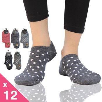 【DG】點點直角女船襪-12雙組(D338低口-襪子)