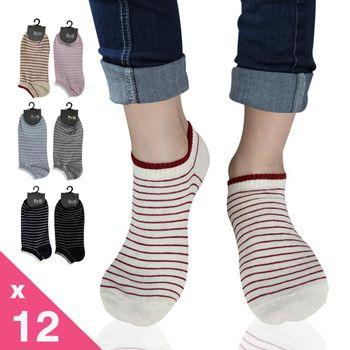 【DG】舒適條紋女踝襪-12雙組(D315低口-襪子共6色)