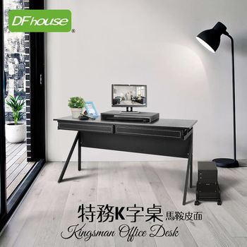 《DFhouse》特務K字辦公桌+桌上架+主機架