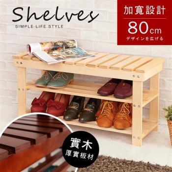【澄境】低甲醛實木合板玄關收納鞋架/穿鞋椅