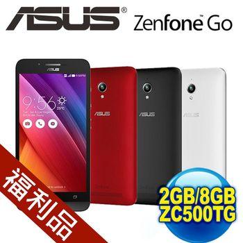 【福利品】華碩ASUS Zenfone Go 8G/2G ZC500TG 5吋智慧型手機 贈高透光螢幕保護貼+16G記憶卡+車用手機支架