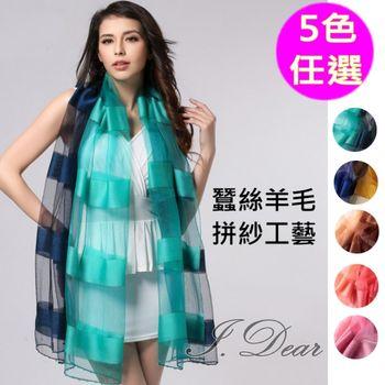 【I.Dear】純蠶絲羊毛混紡漸層條紋串珠絲光圍巾(5色)