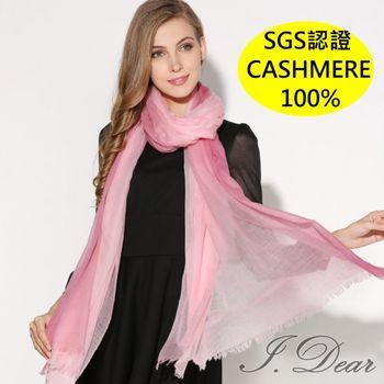 【I.Dear】100%cashmere 300支紗漸層暈染山羊絨披肩/圍巾(豆沙粉漸層)