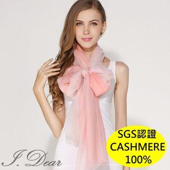 【I.Dear】100%cashmere 300支紗漸層暈染山羊絨披肩/圍巾(裸粉漸層)