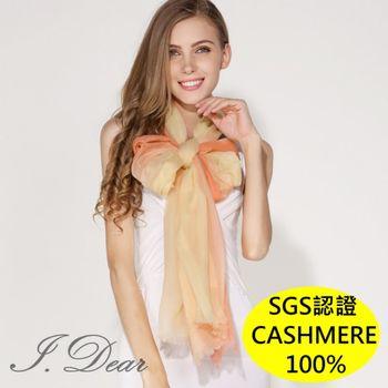 【I.Dear】100%cashmere 300支紗漸層暈染山羊絨披肩/圍巾(牡丹紅/淺米漸層)