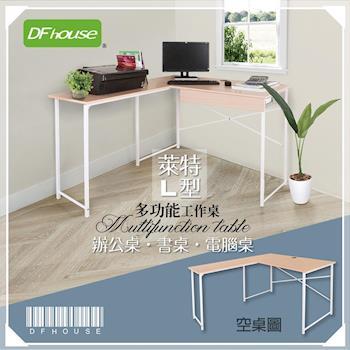 《DFhouse》萊特L型附1抽多功能工作桌(2色)