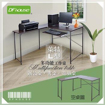 《DFhouse》萊特L型附1鍵多功能工作桌(2色)