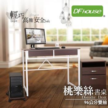 《DFhouse》桃樂絲96公分書桌[雙抽屜+主機架+活動櫃]
