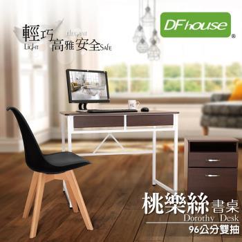《DFhouse》桃樂絲96公分書桌[雙抽屜+活動櫃]