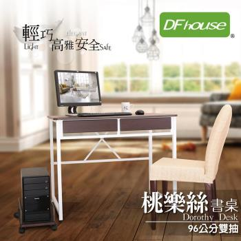 《DFhouse》桃樂絲96公分書桌[雙抽屜+主機架]