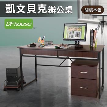 《DFhouse》凱文貝克135公分辦公桌[雙抽屜+主機架+活動櫃](2色可選)