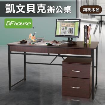 《DFhouse》凱文貝克135公分辦公桌[雙抽屜+活動櫃](2色可選)