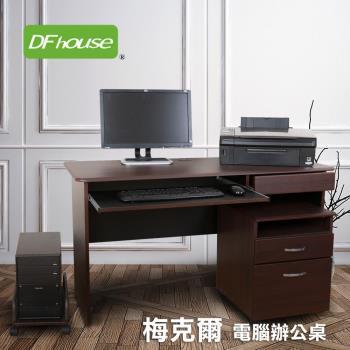 《DFhouse》梅克爾電腦辦公桌[1抽1鍵+主機架+活動櫃](2色可選)