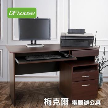 《DFhouse》梅克爾電腦辦公桌[1抽1鍵+活動櫃](2色可選)
