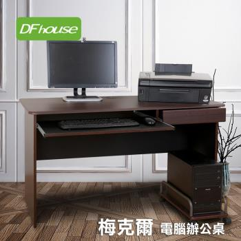 《DFhouse》梅克爾電腦辦公桌[1抽1鍵+主機架](2色可選)