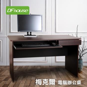 《DFhouse》梅克爾電腦辦公桌[1抽1鍵](2色可選)
