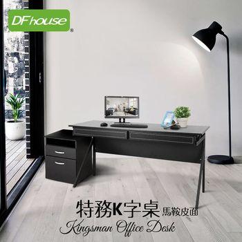 《DFhouse》特務K字辦公桌+活動櫃