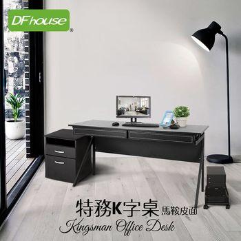 《DFhouse》特務K字辦公桌+主機架+活動櫃