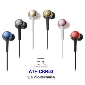 【鐵三角】ATH-CKR50耳道式耳機