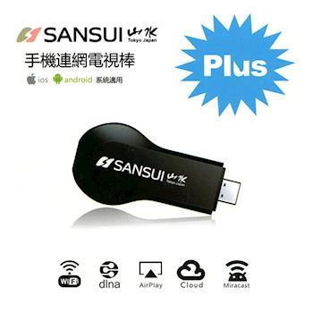 【SANSUI日本山水】SIP-S16 電視棒 (PLUS加強版)