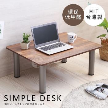 【澄境】百搭色系日式簡約和室桌 -二色可選