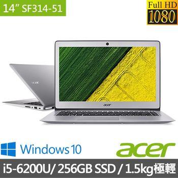Acer 宏碁 SF314-51-50FR 14吋FHD i5-6200U 內顯 256G SSD效能 美型速效筆電
