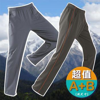 【Ratops 瑞多仕】中性刷毛保暖長褲『超值A+B』刷毛 舒適 DB5936-37