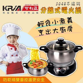 KRIA可利亞 2.5公升分離式電火鍋/燉鍋/料理鍋/美食鍋 KR-812